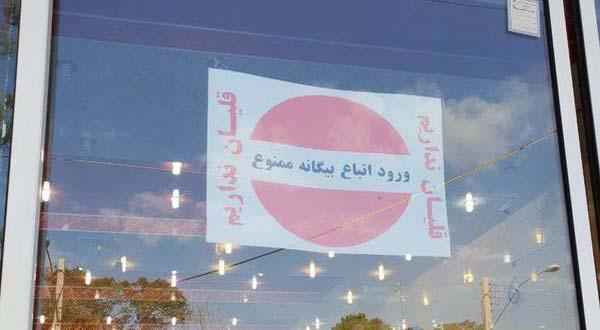 حرکت زشت و نژاد پرستانه یک کافه در تهران + عکس