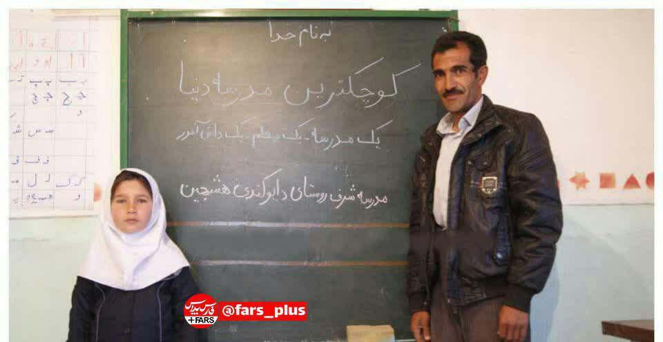کوچکترین مدرسه دنیا در ایران! + عکس
