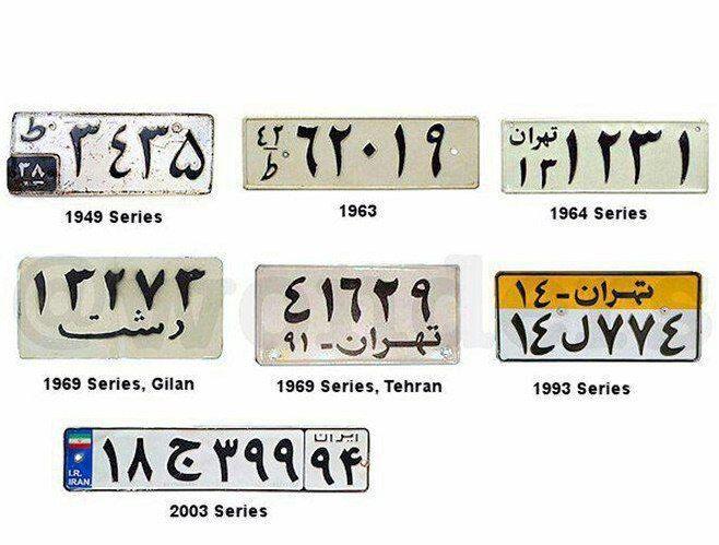 تغییر پلاک خودروها در ایران از گذشته تا کنون + عکس
