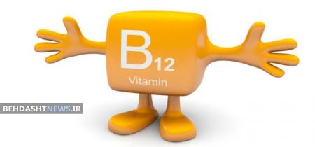 عواقب کمبود ویتامین B۱۲ در دوران بارداری