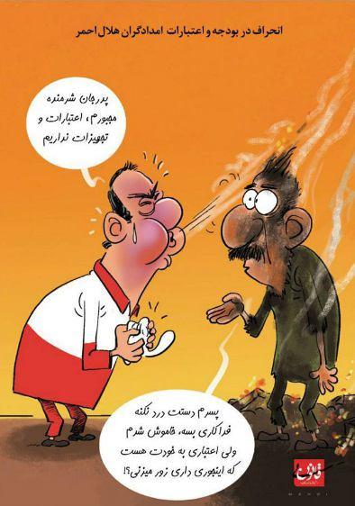 کاریکاتور/ وقتی بودجه هلال احمر کم می آید...!