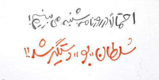 سلطان بو دستگیرشد! + عکس