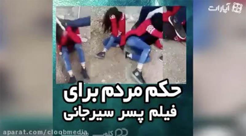 شاخ مجازی شدن پسر روانی سیرجانی + فیلم