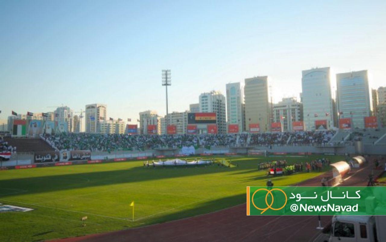 ورزشگاه آل نهیان ابوظبی آماده دیدار ایران و ویتنام + عکس