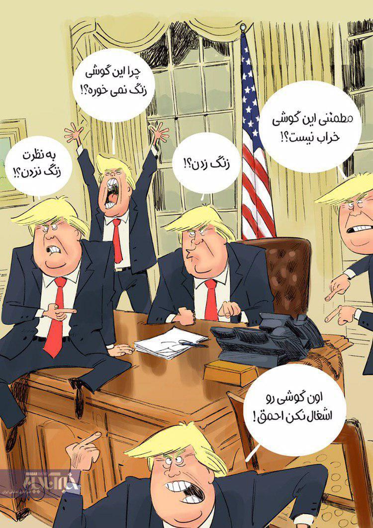 ترامپ منتظر تماس ایران است! + عکس