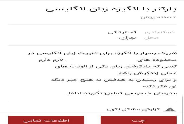 خبر عجیب، یافتن پارتنر در سایتهای ایرانی! +عکس