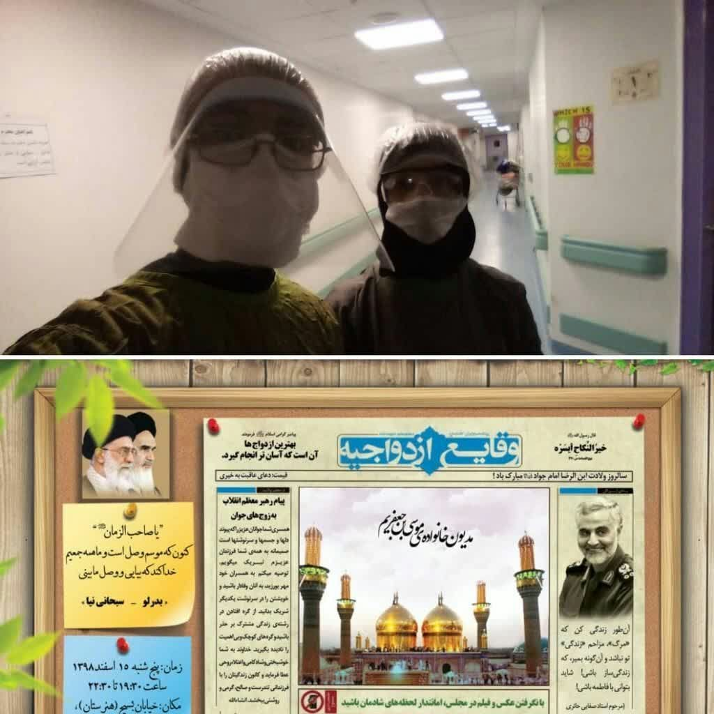 ماه عسل زوج طلبه در بیمارستان! + عکس