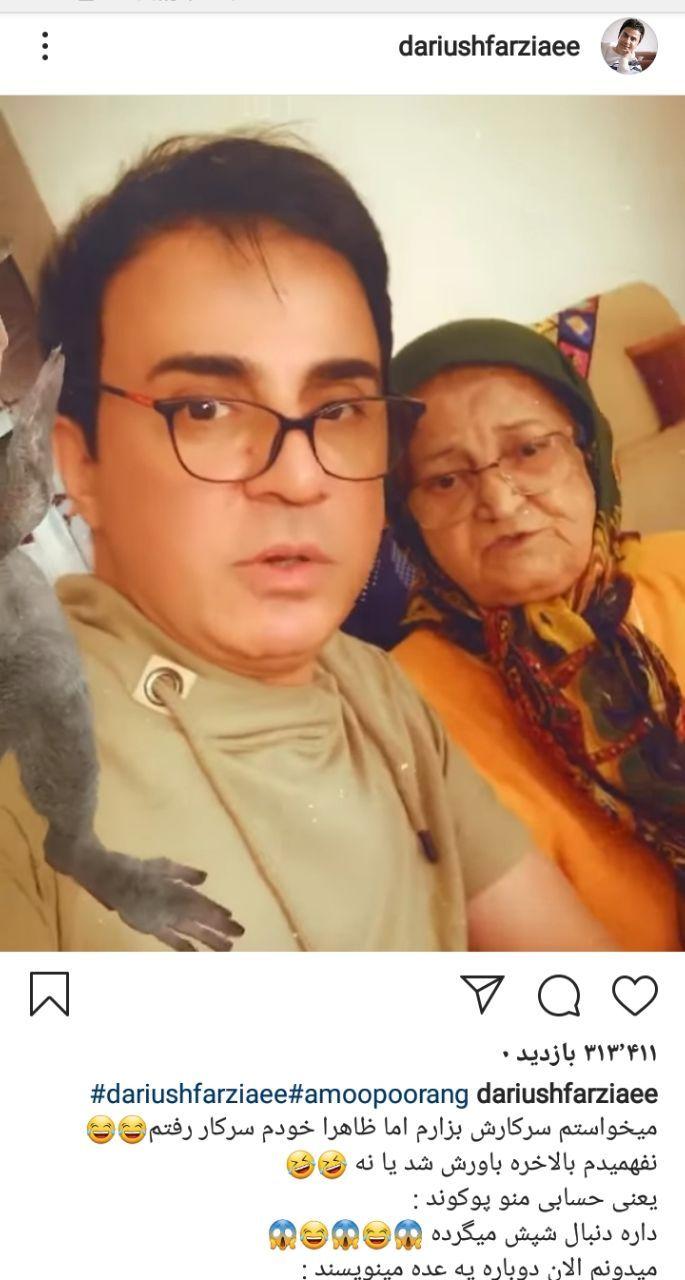 1443187 380 - شوخی تعجب آور عمو پورنگ با مادرش + عکس