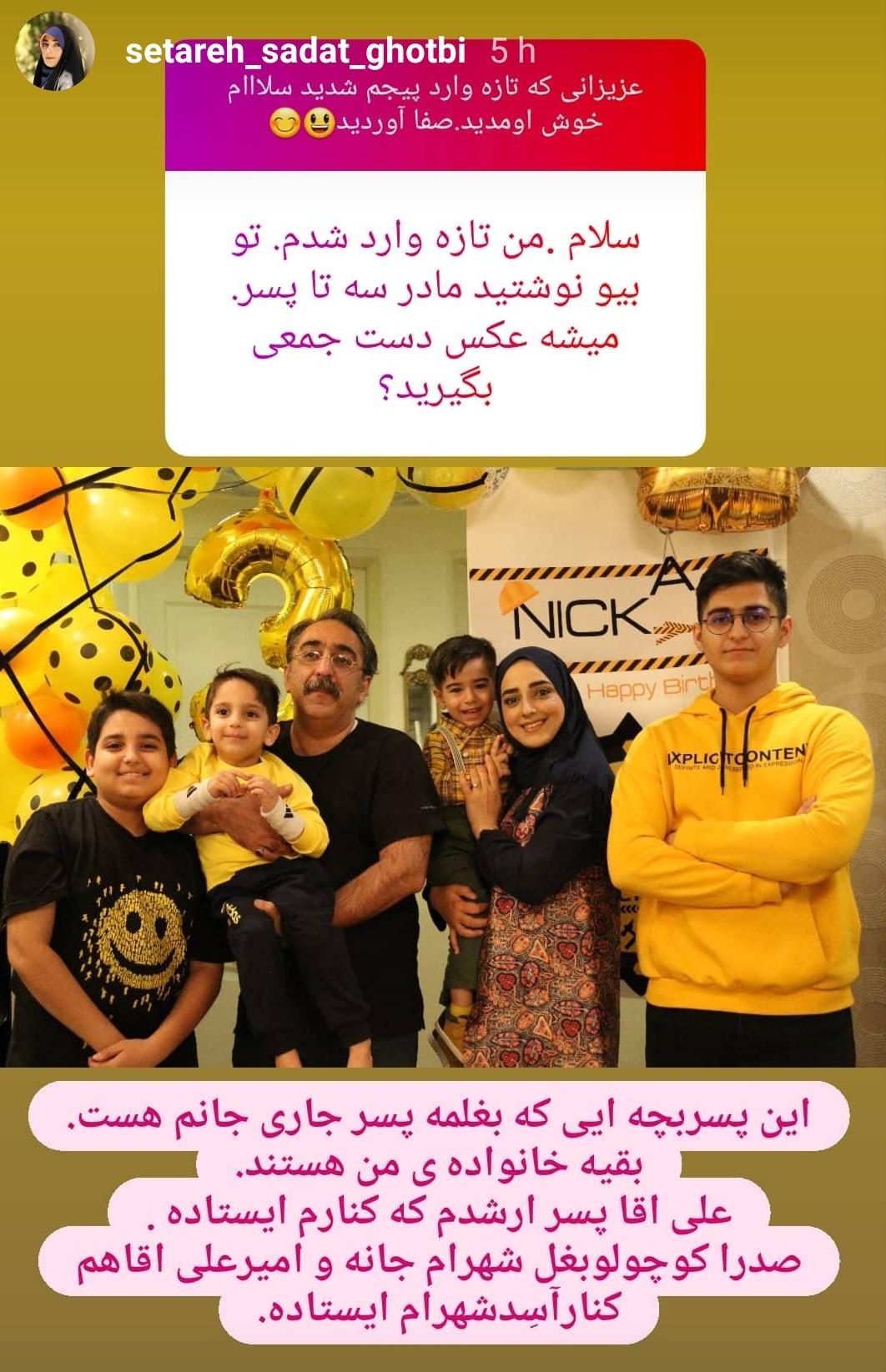 1468211 660 - مجری زن جوان ایرانی که سه پسر دارد + عکس