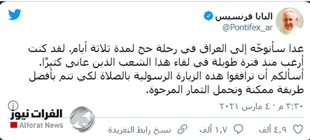 توییت پاپ به زبان عربی + عکس