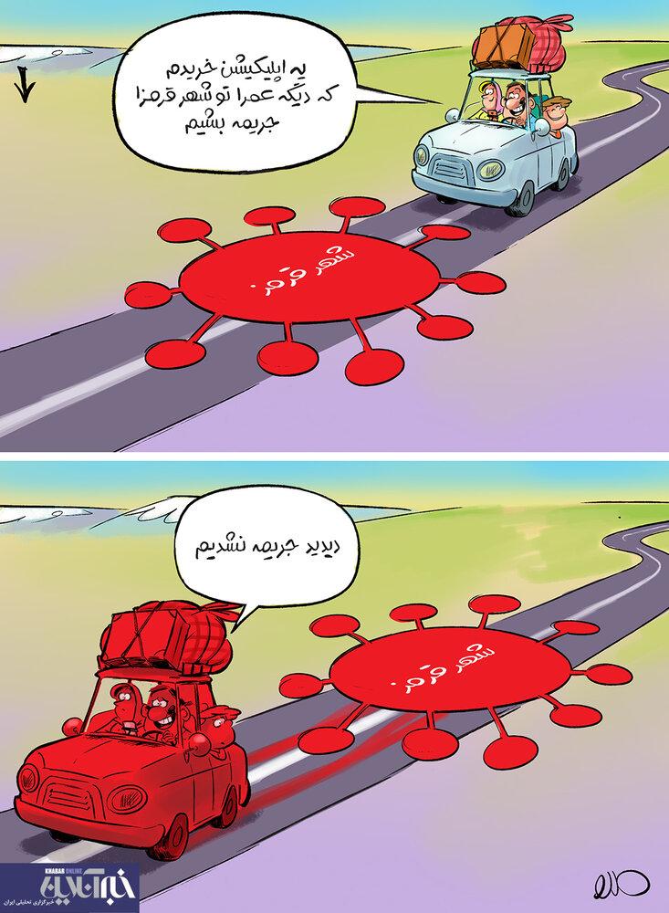 راه مسافرت به شهرهای قرمز لو رفت + عکس