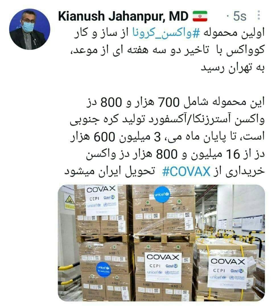 محموله واکسن آسترازنکا/آکسفورد در تهران + غکس