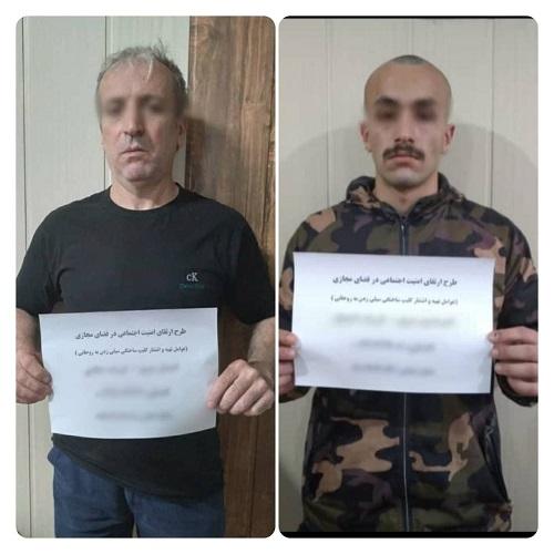 پدر و پسر سازنده کلیپ جنجالی دستگیر شدند + عکس