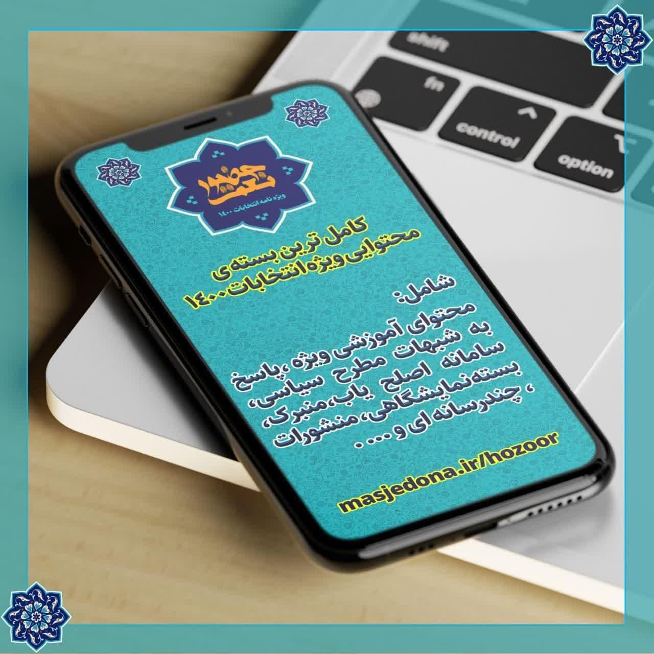 «نعمتِ حضور»؛ ویژهنامهی محتوایی همسنگرهای مسجدی