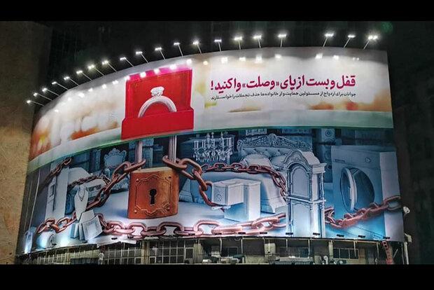 ترغیب به ازدواج جوانان در دیوارنگاره جدید میدان ولیعصر (عج) + عکس